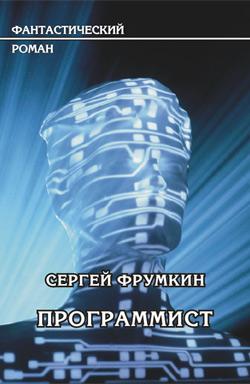 Программист [litres, др. редакция]