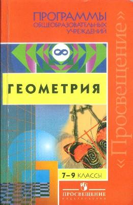 Программы общеобразовательных учреждений. Геометрия 7-9 классы