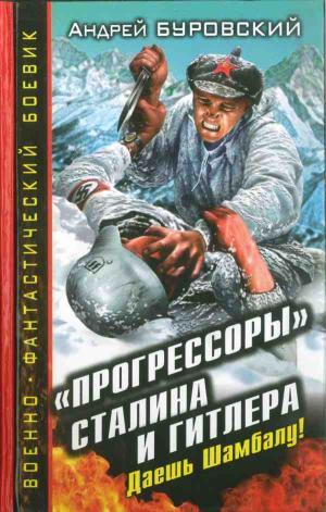 «Прогрессоры» Сталина и Гитлера. Даешь Шамбалу!