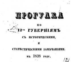 Прогулка по 12-ти губерниям с историческими замечаниями в 1838