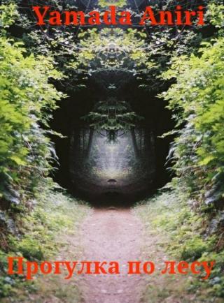 Прогулка по лесу (СИ)