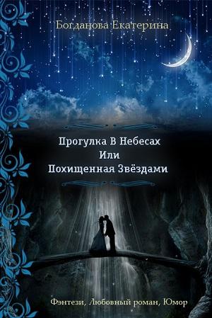 Прогулка В Небесах Или Похищенная Звёздами (СИ)