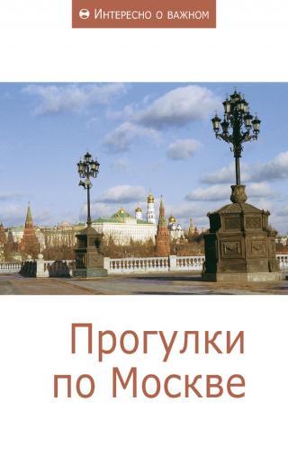 Прогулки по Москве [Сборник статей]