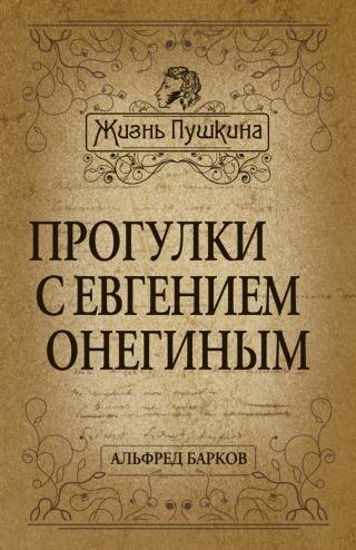 Прогулки с Евгением Онегиным