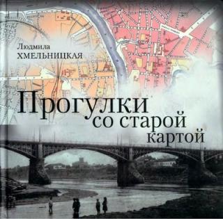 Прогулки со старой картой. Очерк истории Витебска начала XX века