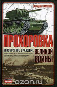Прохоровка - неизвестное сражение великой войны