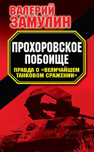 Прохоровское побоище. Правда о Величайшем танковом сражении