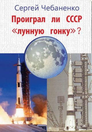 Проиграл ли СССР «лунную гонку»?