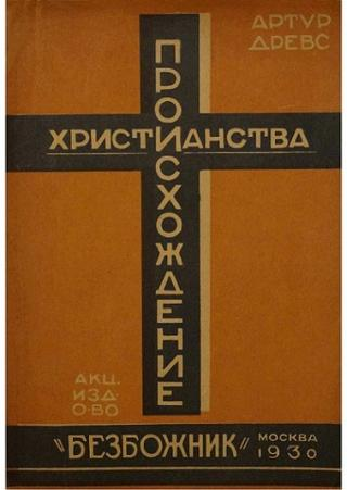 Происхождение христианства из гностицизма