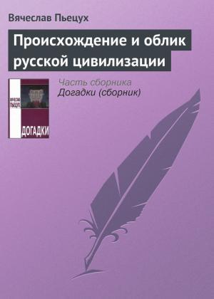 Происхождение и облик русской цивилизации