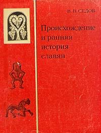 Происхождение и ранняя история славян [С иллюстрациями]