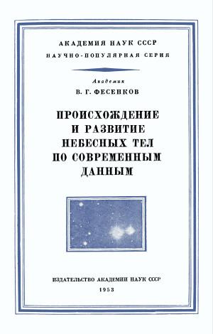 Происхождение и развитие небесных тел по современным данным