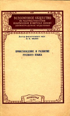 Происхождение и развитие русского языка