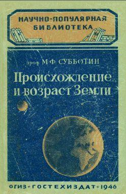 Происхождение и возраст Земли