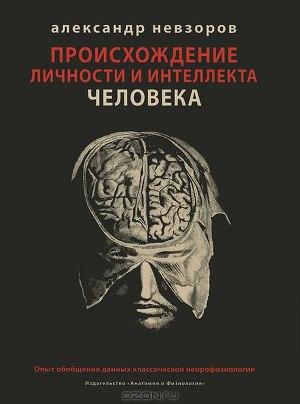 Происхождение личности и интеллекта человека.Опыт обобщения данных классической нейрофизиологии.
