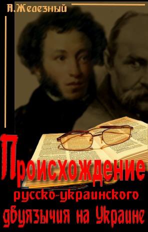 Происхождение русско-украинского двуязычия на Украине