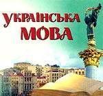 Происхождение русско-украинского двуязычия на Украине.
