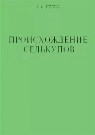 Происхождение Селькупов