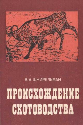 Происхождение скотоводства [культурно-историческая проблема]