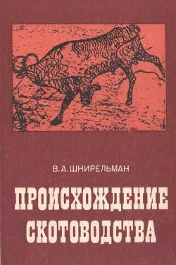 Происхождение скотоводства (культурно-историческая проблема)