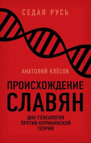 Происхождение славян [ДНК-генеалогия против «норманнской теории»] [litres]
