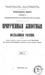 Происхождение видов, Отдел-1 (Прирученные животные и возделанные растения).Том-1,2