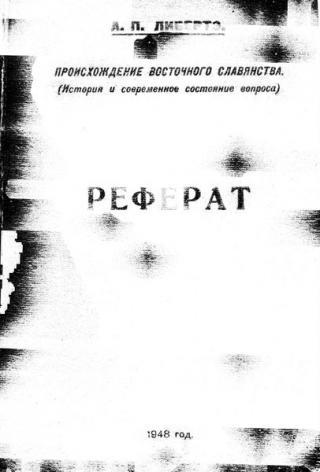 ПРОИСХОЖДЕНИЕ ВОСТОЧНОГО СЛАВЯНСТВА (История и современное состояние вопроса -1948г.)