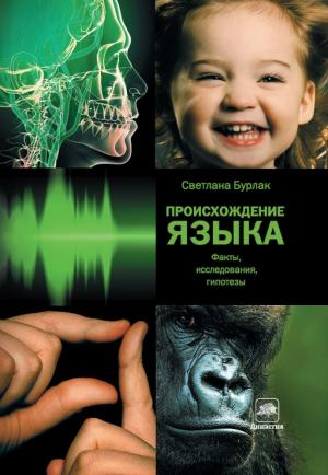 Происхождение языка: Факты, исследования, гипотезы