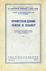 Происхождение Земли и планет: Стенограмма публичной лекции, прочитанной в Центральном лектории Общества в Москве