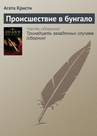 Происшествие в бунгало [The Affair at the Bungalow-ru]
