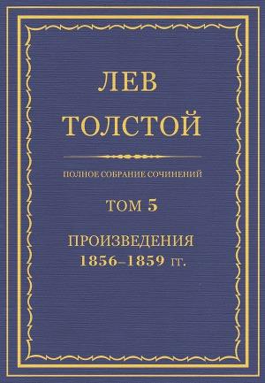 Произведения, 1856—1859