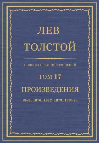 Произведения 1863, 1870, 1872-1879, 1884 гг.