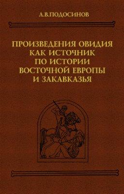 Произведения Овидия как источник по истории Восточной Европы и Закавказья [Тексты, перевод, комментарий]