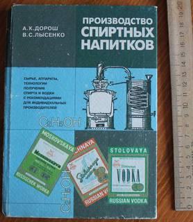 Производство спиртных напитков