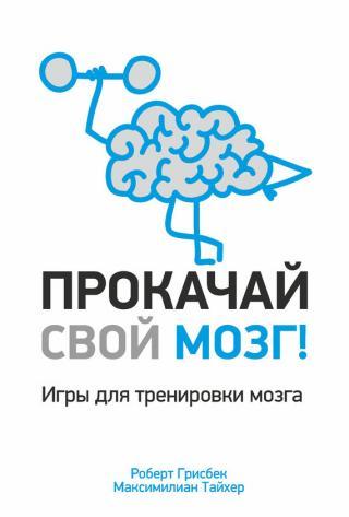 Прокачай свой мозг!