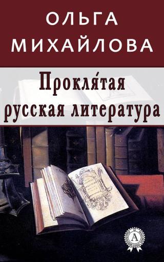 Прокля'тая Русская Литература (СИ)