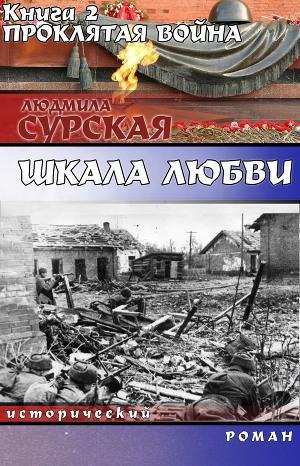 Проклятая война