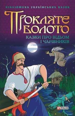 Прокляте болото: Казки про відьом і чарівників