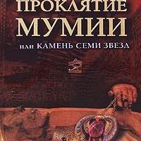 Проклятие мумии, или Камень Семи Звезд