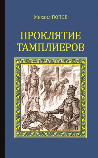 Проклятие тамплиеров (сборник)