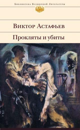 Прокляты и убиты (Книга первая, Чертова яма)