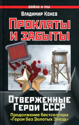 Прокляты и забыты. Отверженные Герои СССР
