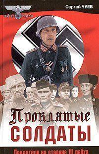 Проклятые солдаты. Предатели на стороне III рейха