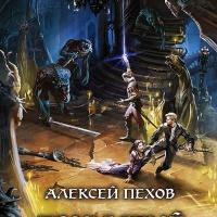 Пехов Алексей Аудиокниги Скачать Торрент - фото 4