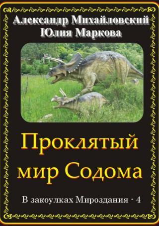 Проклятый мир Содома [publisher: SelfPub.ru]