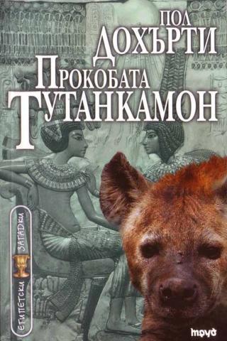 Прокобата Тутанкамон [bg]