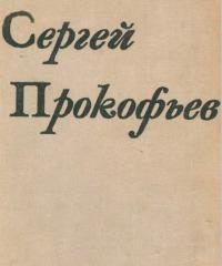 Прокофьев