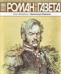 Проконсул Кавказа (Генерал Ермолов)