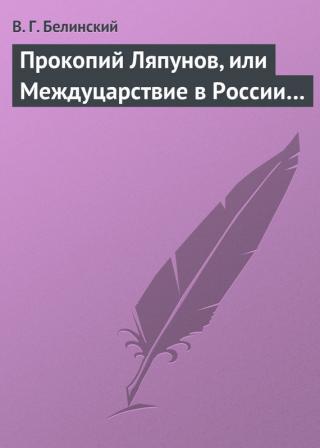 Прокопий Ляпунов, или Междуцарствие в России…