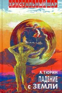 Пролог цикла `Падение с Земли`